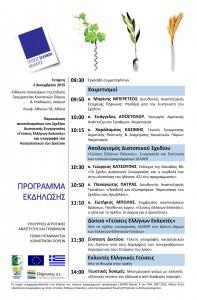 Γ.Ε.Ε. Πρόγραμμα εκδήλωσης 02-12-2015